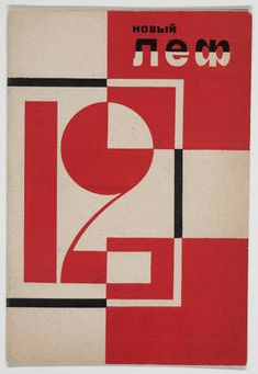 Flyer Goodness: Vintage Constructivist Graphic Design by Aleksandr Rodchenko