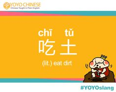 "Learn the latest Chinese slang with us! Today's YOYOslang is 吃土 (chī tǔ) - ""eat dirt"". Use this phrase when you're strapped for cash after a major shopping spree, and all you can afford to eat is. Chinese Language Course, Chinese Course, How To Speak Chinese, Chinese Words, Chinese Phrases, Chinese Slang, Learn Chinese Online, Hello In Languages, Learn Chinese Characters"