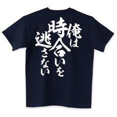 (釣りざんまい) 俺は時合いを逃さない 釣りTシャツ   デザインTシャツ通販 T-SHIRTS TRINITY(Tシャツトリニティ)