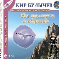 Аудиокнига На полпути с обрыва Кир Булычев