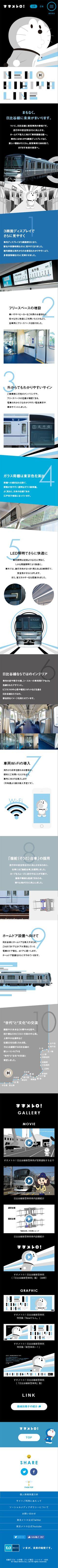 東京メトロ 日比谷線【サービス関連】のLPデザイン。WEBデザイナーさん必見!スマホランディングページのデザイン参考に(かわいい系)