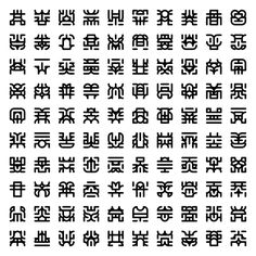 Alphabet Symbols, Typography Alphabet, Wiccan Symbols, Symbols And Meanings, Communication Letter, Fictional Languages, Mayan Glyphs, Circle Logo Design, Chinese Patterns