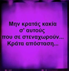 ομορφα λογια - Αναζήτηση Google Religion Quotes, Wisdom Quotes, Book Quotes, Words Quotes, Me Quotes, Sayings, Funny Greek Quotes, Funny Quotes, Unspoken Words