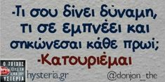 Funny Greek Quotes, Greek Memes, Funny Picture Quotes, Funny Photos, Ancient Memes, Laughing Quotes, Funny Vid, True Words, Funny Moments