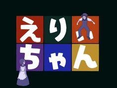 【牧場物語2】えりぃちゃん【あずきちゃんパロ】 - YouTube