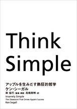 NHK出版 | Think Simple アップルを生みだす熱狂的哲学