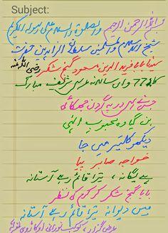 Okarvi: Muharram 5 : Hazrat Saiyyidina Baabaa Fareed ud de... #Muharram 5 : Hazrat Saiyyidina Baabaa Fareed ud deen Mas'ood Ganj e Shakar [Rahmatul Laahi 'Alaieh] # Auliya Allah, #  Saints # Message # Baba Fareed # Baba Fareed Ganj e Shakar,#Okarvi # Kaukab Noorani Okarvi