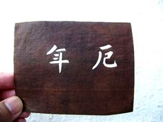 """This was an amazing find. This is from the Taishou Period which was from 1912-1926. This is called """"型紙"""" or """"katagami"""".   This one has the kanji of 厄年 yakudoshi - the years of calamity - very traditional Japanese style.  Yakudoshi 厄年 are the years of calamity. This is a Japanese belief that people at the ages of yakudoshi are likely to experience misfortunes or illness."""