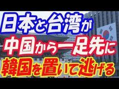 """日本と台湾が韓国より先に中国に見切り!韓国人が""""逃げ遅れ""""に恐怖。戦略性のなさに今頃気づく"""