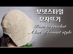 Cable Knitting Patterns, Baby Knitting, Crochet Patterns, Bonnet Hat, Bonnet Pattern, Crochet Summer Hats, Crochet Art, Crochet Videos, Knitting Accessories