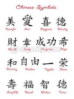 symbol+for+healing   The Chinese symbols   Stock Vector © марианна Kosmina ...