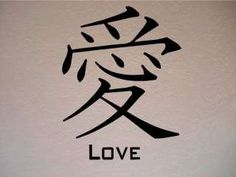"""japanese for love symbol - Google Search. This could be used as an awesome """"hidden"""" symbol in some japaneese style drawings..."""