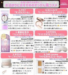Japanese Makeup, Sistar, California Travel, Work On Yourself, Twitter Sign Up, Make Up, Kawaii, Skin Care, Beauty