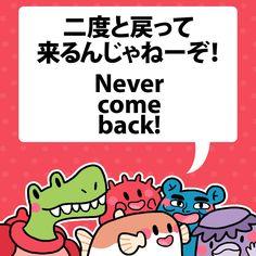 Never come back! 二度と戻って来るんじゃねーぞ! #fuguphrases #nihongo