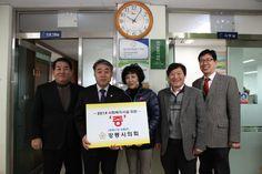 2014년 1월 28일,설명절을 맞아  강릉시의회에서 관내 복지시설 13개소를 방문하여 위문하였습니다.