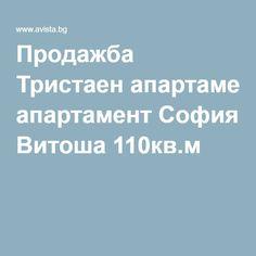 Продажба Тристаен апартамент София Витоша 110кв.м