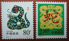 China Stamps 2001 - Year of the Snake