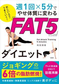 週1回たった5分でジョギングの6倍やせる! 噂のFAT5ダイエットのやり方解説 - Peachy(ピーチィ) - ライブドアニュース Fitness Diet, Yoga Fitness, Health Fitness, Yoga With Adriene, Muscle Training, Health Diet, Health Care, Excercise, Gym Workouts