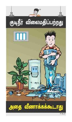 Posterkart VADPT027 Environmental Awareness Poster Save Water Poster, Poster On, Save Water Pictures, Save Water Drawing, Save Water Save Life, Environmental Posters, Posters Amazon, Earth Design, Poster Pictures