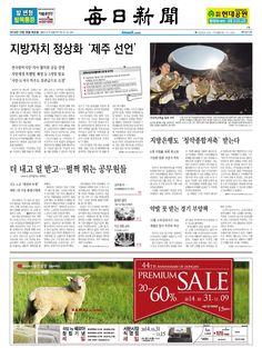 2014년 10월 28일 화요일 매일신문 1면