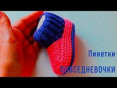 #240. Пинетки ПОВСЕДНЕВОЧКИ - YouTube Baby Knitting, Crochet Baby, Knitting Videos, Baby Boots, Crochet Slippers, Knitted Bags, Fingerless Gloves, Baby Dress, Arm Warmers