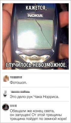 Нестандартный юмор Lost Memes, Hello Memes, Russian Jokes, Troll, Man Humor, Good Mood, Funny Jokes, Comedy, Funny Pictures