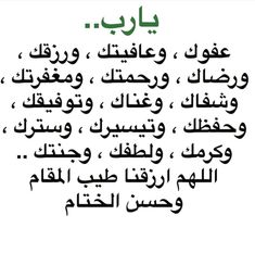 Quran Quotes Inspirational, Islamic Love Quotes, Arabic Quotes, Duaa Islam, Islam Quran, Images Jumma Mubarak, Light Words, Coran Islam, Quotes For Book Lovers