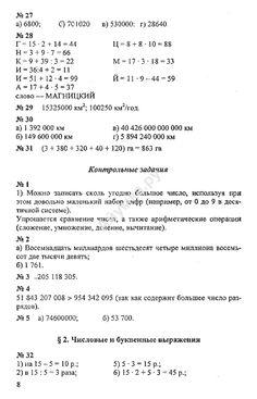 Дедактические материалы по математике 5