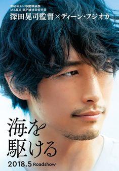 Umi wo kakeru poster, t-shirt, mouse pad Film D'animation, Film Movie, 2018 Movies, Hd Movies, Nice Sister In Law, Bad Boys 1995, Half Korean, Half Japanese, Celebrity
