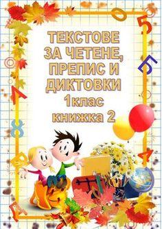 Текстове за препис и диктовка - 1клас книжка 2 First Grade Math Worksheets, 1st Grade Math, Preschool Worksheets, Grade 1, Nature Drawing For Kids, Bulgarian Language, School Border, Teacher Books, Face Sketch