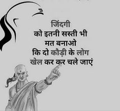 Chankya Quotes Hindi, Desi Quotes, Motivational Quotes In Hindi, Quotations, Inspirational Quotes, Marathi Quotes, Osho Quotes On Life, Knowledge Quotes, True Quotes