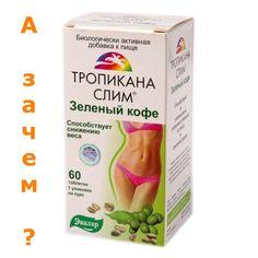 Отзыв о препарате для похудения на основе зеленого кофе