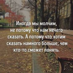 Words For Motivation Book Quotes, Words Quotes, Me Quotes, Quotes To Live By, Sayings, Motivational Thoughts, Motivational Quotes, Inspirational Quotes, Russian Quotes