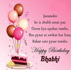 Amazing Happy Birthday Wishes For Bhabhi 2018 Happy Birthday