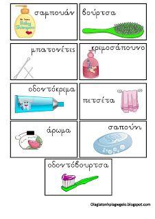 Όλα για το νηπιαγωγείο!: Φροντίδα σώματος-καθαριότητα-κέντρο μάθησης μαγαζιού In Kindergarten, Teeth, Map, Learning, Blog, Location Map, Studying, Blogging, Cards