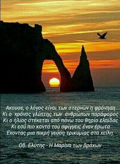 Ephesians 6 11, Hazrat Ali, Armor Of God, Greek Words, Text You, Poetry Quotes, Literature, Bible, Peta