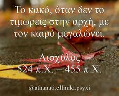 let you mind be still Own Quotes, Daily Quotes, Funny Quotes, Learning To Relax, Just Be You, Greek Words, Greek Quotes, Meaningful Words, Love And Marriage