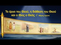 Warmly welcome the second coming of the Lord with gospel movies, choirs, music videos, dances and praise song, recitations of God's word and hymn vide . Christian Videos, Christian Movies, Praise Songs, Praise And Worship, Tinder Dating Site, Believe In God, Knowing God, Faith In God, True Faith