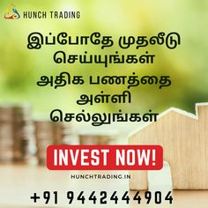 Reach Us: +91 9442444904 Best Business Opportunity To Earn More Money! Our Company is one of the largest independent full-service retail broking house in Tamilnadu! #sharemarket #stockmarket #money #india #sharemarketnews #indiansharemaret #investing #investor #stocks #nse #bse #finance #intraday #bhfyp