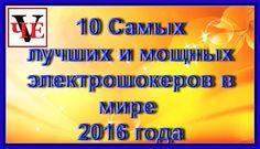 10 Самых лучших и мощных электрошокеров в мире 2016 года.  Обзор
