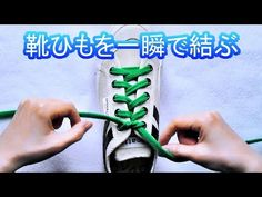 Shoelace Tying, Ways To Lace Shoes, Tie Shoelaces, Converse Sneakers, Style, Vape Tricks, Shoes, Lanyards, Atelier