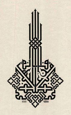 Ash men aleyhaf (RAHMÂN, (ك ل) م ع R ل al al - Papierkunst - Eindrucksvolle Arbeiten der besten Papierkünstler Arabic Calligraphy Design, Islamic Calligraphy, Caligraphy, Font Art, Typography Art, Graphisches Design, Graphic Design, Turkish Art, Arabic Art