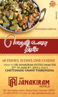 Vendaikai Varuval - A finger licking and spicy curry with flavorful spices and rich in nutritious. Taste the rich, aromatic Chettinad cuisine at Srijanakiram Hotels​ from FEB 27th to MAR 8th, 2015. Also Enjoy on the spot fun free * KILI JOSIYAM * CHETTINAD VALAYAL KADAI