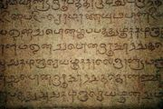 An eleventh century vaṭṭeḻuttu inscription, from the  Brihadisvara temple in  Thanjavur