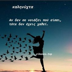 Good Morning Good Night, Love, Quotes, Cards, Movie Posters, Google, Greek, Deutsch, Amor