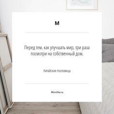 #простаяжизнь #какпросто #осознанность #очищение #расхламление #minimalism #minimalist #minimal #минимализм #минималист #философия #саморазвитие #психология