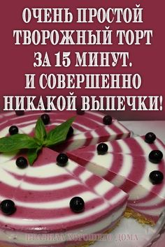 Raw Cake, Sweet Bakery, Cheesecake Cake, Russian Recipes, Diy Food, Food Photo, Cake Recipes, Food And Drink, Cooking Recipes