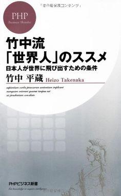 竹中流「世界人」のススメ 日本人が世界に飛び出すための条件 (PHPビジネス新書)