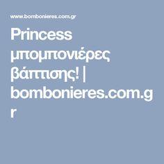 Princess μπομπονιέρες βάπτισης! | bombonieres.com.gr