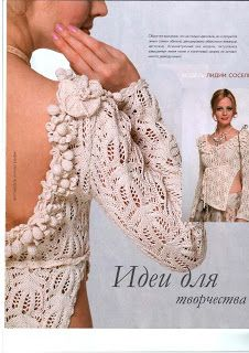 "Photo from album ""Журнал Мод on Yandex. Irish Crochet, Couture, Arm Warmers, Dna, Album, Knitting, Chic, Lace, Pattern"